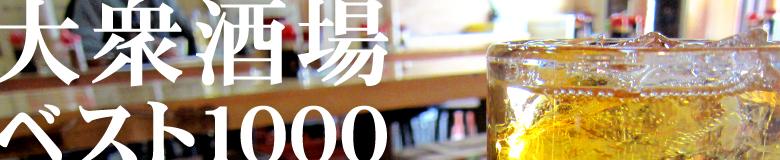 ��O����x�X�g1000
