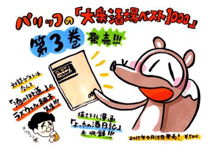 pari_kokuchi.jpg