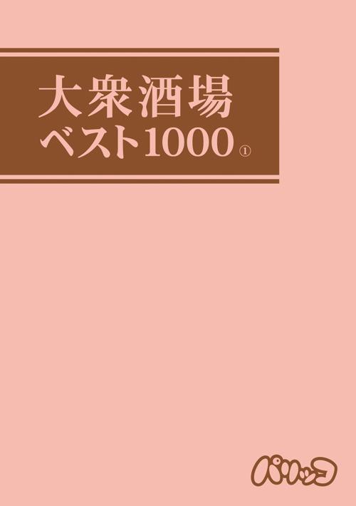 best1000_book_1.jpg