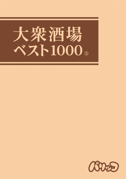 best1000_book_3.jpg