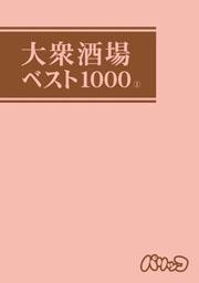 taisyuusakababest1000_01.jpg