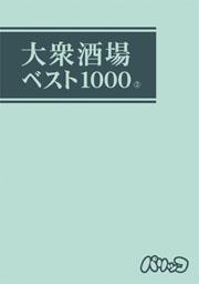 ��O����x�X�g1000�i2�j
