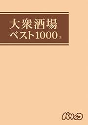 best1k_180_003.jpg