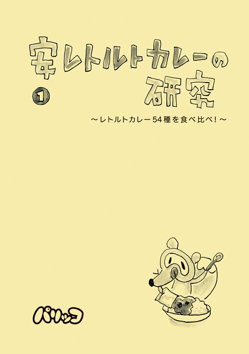 kenkyu_book_1.jpg