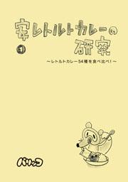 kenkyu_book_1_180.jpg