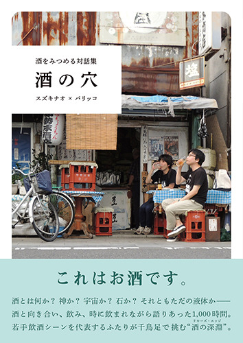 sakenoana_500.jpg